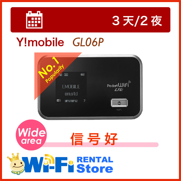 【3天/2夜 RENTAL】 Y!mobile Pocket Wi-Fi LTE GL06P
