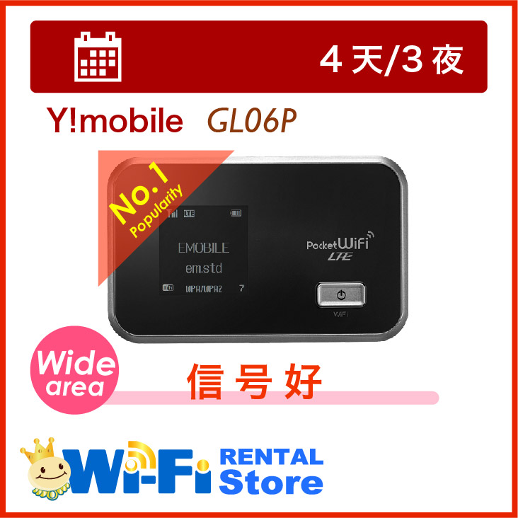 【4天/3夜 RENTAL】 Y!mobile Pocket Wi-Fi LTE GL06P