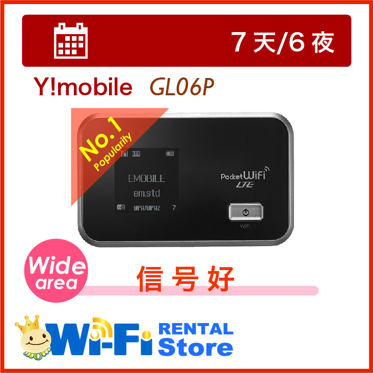 【7天/6夜 RENTAL】 Y!mobile Pocket Wi-Fi LTE GL06P