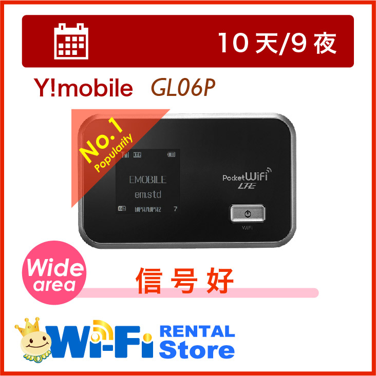 【10天/9夜 RENTAL】 Y!mobile Pocket Wi-Fi LTE GL06P