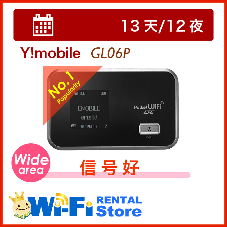 【13天/12夜 RENTAL】 Y!mobile Pocket Wi-Fi LTE GL06P