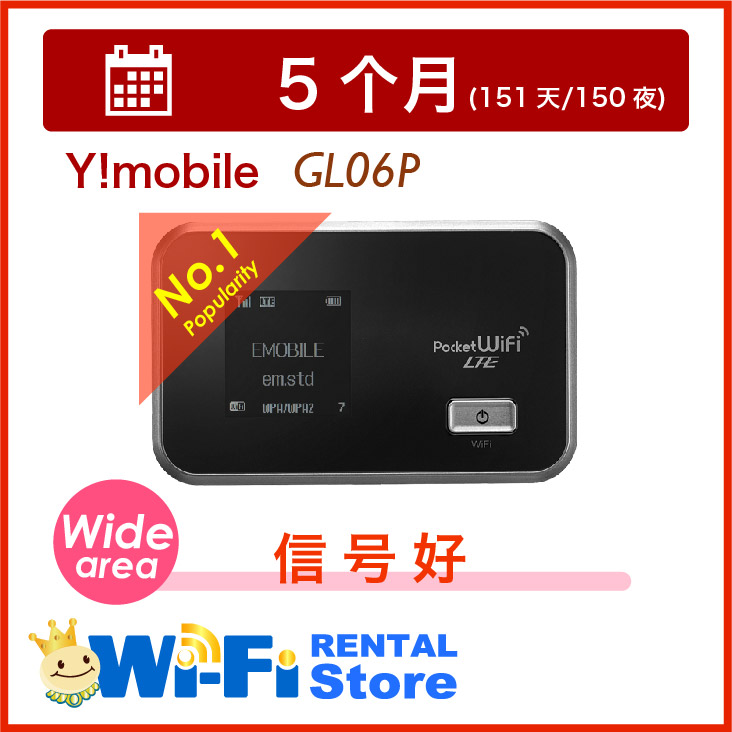 【5-个月(151天/150夜) RENTAL】Y!mobile Pocket Wi-Fi  GL06P